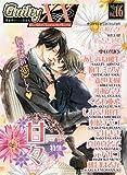 Guilty XX (ギルティ クロス) Vol.16 特集「甘々」