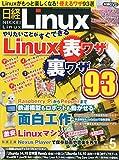 日経Linux(リナックス) 2015年 5月号 -