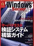 Windows Server World (ウィンドウズ・サーバー・ワールド) 2007年 11月号 [雑誌]