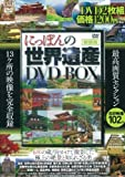 新装版 にっぽんの世界遺産 DVD BOX (DVD付) ()