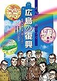 まんがで語りつぐ広島の復興: 原爆の悲劇を乗り越えた人びと (小学館クリエイティブ単行本)