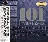 宝島CD COLLECTIONピアノ・クラシック101[CD]