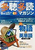 多聴多読マガジン2014年8月号[CD付]