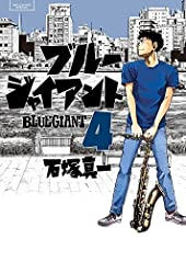 BLUE GIANT 4 (�ӥå����ߥå������ڥ����)