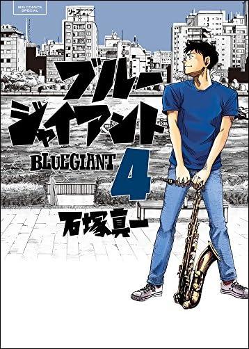 BLUE GIANT 4  ビッグコミックススペシャル)