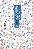 二日酔い主義傑作選 銀座の花売り娘 (文春文庫)