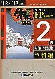 パーフェクトFP技能士2級対策問題集 学科編〈'12~'13年版〉 (-)