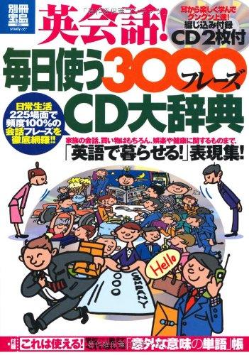 英会話!毎日使う3000フレーズCD大辞典
