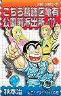 こちら葛飾区亀有公園前派出所 第172巻 2010年12月03日発売