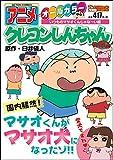 アニメクレヨンしんちゃん いつものマサオくんじゃな~い編 (アクションコミックス(COINSアクションオリジナル))