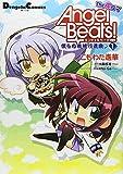 Angel Beats The 4コマ / こもわた遙華 のシリーズ情報を見る