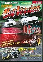 DVDホットバージョンVol.135 (DVDホットバージョン(J))