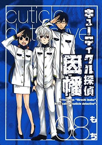 キューティクル探偵因幡 8巻 (デジタル版Gファンタジーコミックス)