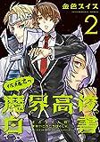 佐藤君の魔界高校白書(2) (ウィングス・コミックス)