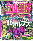 るるぶ立山黒部アルペンルート'10 (るるぶ情報版 中部 27)