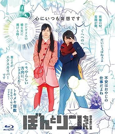 ぼんとリンちゃん ブルーレイ豪華版 [Blu-ray]