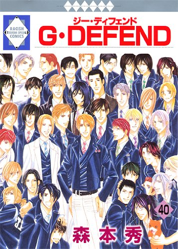 G・defend