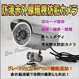【販売元: ERAPIONEERSTORE】防犯カメラ グレードアップ!【IR-CUT機能追加】監視カメラ/赤外線LED24個/防滴/SDカード録画/暗視/夜間撮影可/32GB対応/家庭用/屋外防犯カメラ/防水/PCカメラ/ウェブカメラ/録画/小型カメラ/小型ビデオカメラ sxtdv