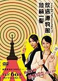 NHK DVD テレビ60年マルチチャンネルドラマ『放送博物館危機一髪』