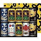 [父の日ギフト][クラフト ビール][包装済]金賞エールビール飲み比べ5種10缶よなよなエールギフト