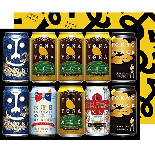 [クラフト ビール][包装済]金賞エールビール飲み比べ5種10缶 ヤッホーブルーイング よなよなエールギフト