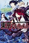 ダブルクロス The 3rd Edition リプレイ+データ 東京アルティメット (ダブルクロス The 3rd Editionリプレイ+データ)