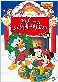 ディズニーのスペシャル・クリスマス (期間限定) [DVD]