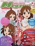 Megami MAGAZINE (メガミマガジン) 2010年 07月号 [雑誌]