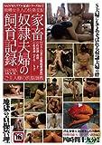 家畜奴隷夫婦の飼育記録 (SANWA MOOK リアル家畜シリーズ 6号)