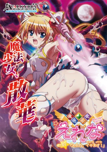 魔法少女えれな Vol.01「えれな、イキます!」≪Lift off≫ [DVD][アダルト]