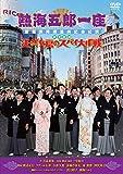 熱海五郎一座 新橋演舞場進出記念公演 東京喜劇「天然女房のスパイ大作戦」 [DVD]