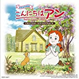 こんにちはアン 〜Before Green Gables オリジナル・サウンドトラック