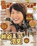 声優アニメディア 2012年 11月号 [雑誌]