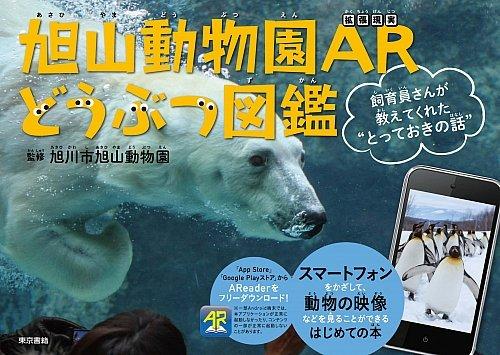 旭山動物園ARどうぶつ図鑑
