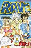 RAVE(5) (少年マガジンコミックス)