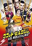 スコット・ピルグリム VS. 邪悪な元カレ軍団 (エドガー・ライト監督) [DVD]