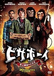 ピザボーイ 史上最凶のご注文 [DVD]