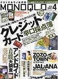 MONOQLO (モノクロ) 2011年 04月号 [雑誌]