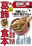 葛飾食本 (ぴあMOOK)
