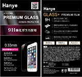 HanyeTech iPhone6 4.7������ѱվ��ݸ�����饹�ե���� ���ޡ��ȥե��� ���饹�ե���� ����9H Ķ��0.33mm 2.5D �饦��ɥ��å��ù�