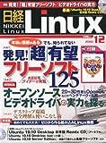 日経 Linux (リナックス) 2010年 12月号 [雑誌]