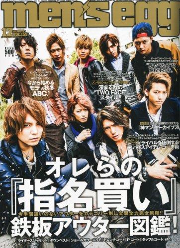 men's egg (メンズエッグ) 2012年 12月号 [雑誌]