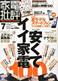 家電批評 2012年 07月号 [雑誌]