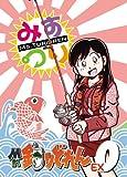 Mr.釣りどれんEX vol.0(同人誌A5版32p)