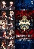 QuinRose MIX.~2009.February~イベントDVD[DVD]