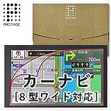 PROTAGE カーナビ 液晶保護 フィルム 8インチ ワイド 用 反射防止 指紋防止 アンチグレア 保護フィルム 8インチワイド
