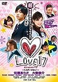 佐藤ありさ DVD 「LOVE17~L3(Long Long Love)バージョン~」