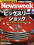 Newsweek (ニューズウィーク日本版) 2008年 12/24号 [雑誌]