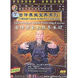 Taoist Primary Health Preserving Exercise [DVD]