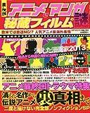 まんがアニメ&マンガ秘蔵フィルムの謎 (コアコミックス 345)